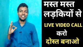 Live talk & video chat with hot girls || Kamal ka App ????