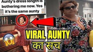 AUNTY VIRAL VIDEO || AUNTY VIRAL ON SOCIAL MEDIA || INSTAGRAM AUNTY VIRAL VIDEO || SOMA CHAKRABARTY