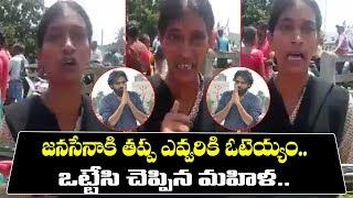 Women Sensational Comments on Janasena Party Pawan Kalyan | Political News |Janasena Party | Newsbee