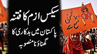 Aurat march 2019 | Women day in pakistan 2019 | Waht is real Purpous this march ?