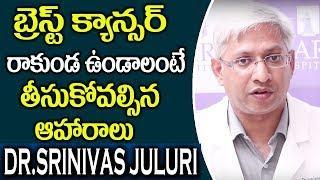 Best Video For Girls And Women || Brest Cancer Telugu || Doctor Health Tips