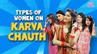 Types of Women on Karva Chauth | Life Tak