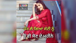 Special For Girls ????‍♀️ ਪੱਟ ਲੇ ਗਿਆਂ [ Romantic Whatsapp Status Video ] By Only Status