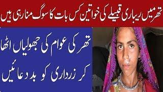 Condition of women in thar pakistan || responsibility of sindh government || national studio