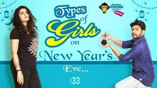 Types of Girls On New Year's Eve || DJ Women