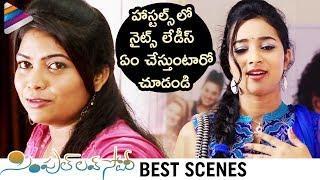 Girls Being Naughty in Hostel at Night | Simple Love Story Telugu Movie Scenes | Telugu Filmnagar