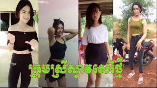 ក្រុមស្រីស្ទាវសេរីថ្មីរាំបែកស្លុយ[Girl Dance Bek sloy] Best Girl dance Collection HD