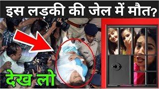 ISME TERA GHATA Viral Video | Isme tera ghata Girls Arrested | Most Viral girls in musically
