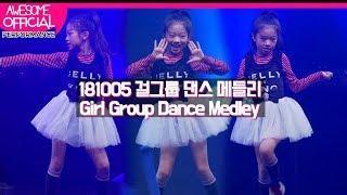 나하은 (Na Haeun) - 181005 걸그룹 댄스 메들리 (Girl Group Dance Medley)
