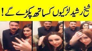 Sheikh Rasheed caught with Girls video Leaked ??