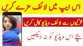 Live video call for girls most best app 2019 for Android and Urdu Hindi