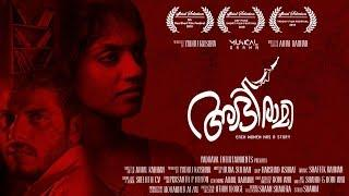Abhirami - Each Women Has A Story | Malayalam Short Film | Ajmal Rahman