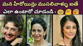 Tollywood Actress Old Women look - Samantha , Puja Hegde , Sai Pallavi