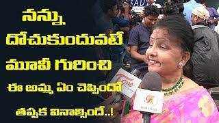 Old Women Comments On Nannu Dochukunduvate Movie | Sudheer Babu | Nabha Natesh | Film Jalsa