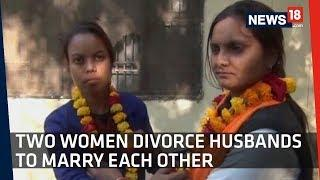 Love Wins | Two Women In Uttar Pradesh Marry Each Other