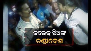 Girl Thrashes Police Officer In Bhubaneswar, Video Goes Viral