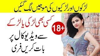 Free Video Call With Pakistani Girls || Video Chatting App || Video Chatting For Android