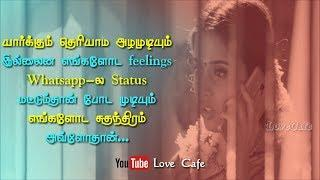 ????Whatsapp Status????Freedom of Girls????Tamil Video????Love Cafe