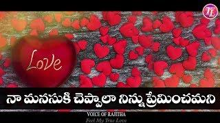 Girls Love Proposal Dialogue Telugu Whatsapp Status Video Feel My True Love