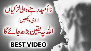 BEST VIDEO!! All Hopeless Girls Must Watch This No Matter What You Are Doing!!!