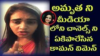 Common Women Fires On Amrutha And News Channels | Latest News | Movie Monster Telugu