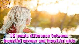 12 points difference between beautiful women and beautiful girls - Love and Life