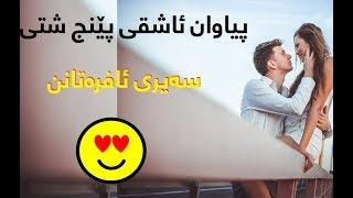 Women, 5 Strange things men find attractive in you  پیاوان ئاشقی پێنج شتی سەیری ئافرەتانن