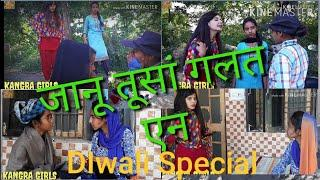 जानू_तूसां_गलत_एन // DIWALI SPECIAL 2018// HIMACHALI FUNNY PAHARI VIDEO BY KANGRA GIRLS NOV 2018