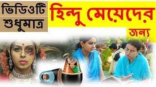 ভিডিওটি শুধুমাত্র হিন্দু মেয়েদের জন্য || The video is only for Hindu Girls