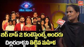 Women Scolding Bigg Boss 2 Telugu Contestants | Nani Bigg Boss 2 | Kireeti Elimination | YOYO TV
