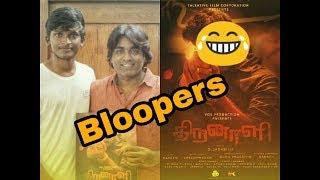 THIRANAALI - Bloopers |NEW Tamil Short Film 2K18 | JUSTICE FOR WOMEN