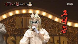 [King of masked singer] 복면가왕 - 'Good Girl' & 'Love girl' individual 20180527