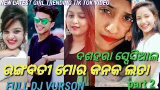 Best new ODIA beautifull girls trending tik tok video, rangabati Mora kanaka lata full Dj vurson