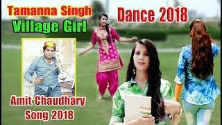 Tamanna Singh || Village Girls Dance 2018 || Amit Chaudhary Song 2018