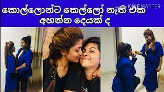 ලංකාවේ කෙල්ලෝ අම්මෝ මෙන්න දැන්..  sri lankan girls dance