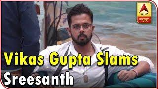 Vikas Gupta Slams Sreesanth Over His Comment on Indian Women Cricket Team | ABP News