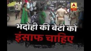 Bhadohi Girl Cried On Camera For Justice; UP Govt Took Action Post Video Went Viral | ABP News