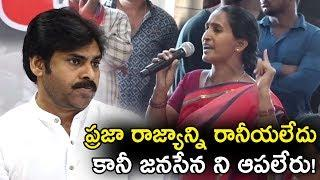 Women Fires On SEZ Infront Of Pawan Kalyan | Janasena Party || TE TV