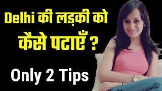 How to impress a delhi girl? Ladki patane ke tarike | Love tips in hindi
