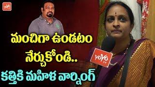 Women Warning to Kathi Mahesh Over His Comments On Lord Sri Rama - Hyderabad | YOYO TV Channel