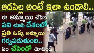 Girl Taught A Lesson To This Man | Every Girl Should This Video | Latest Viral News In Telugu