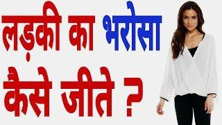 How to earn a girl's trust ? Explained in hindi