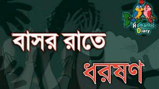 বাসর রাতে ধরষণ!! || পর্ব ০৯ || শেষ পার্ট || Girls motivation video || osomapto valobasa.