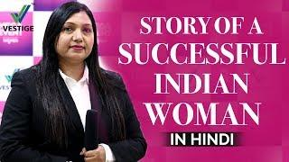 Success Story Of Women Entrepreneurs | Real Life Inspirational Story in Hindi | Network Marketing