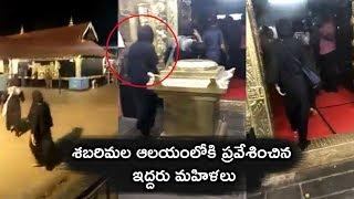 Two Women Enter Shabarimala Temple Video Going Viral | Shabarimala New Record | icrazy media
