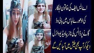 Pakistani ASF Beautifull Girl  Dance Sialkot Airport  Leaked  Viral Video 2018