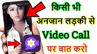 New Secret Video Calling App With Strangers Girls & Boys For All Android Users HINDI #JasminChat