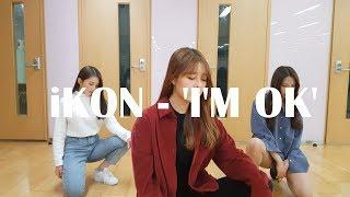 iKON  아이콘 - 'I'M OK' PERFORMANCE Dance Cover feat.Empire Girls