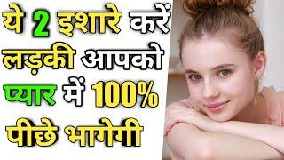 Ladki patane ke 4 New tarike | How to impress a girl tarika in hindi Ladki kaise pataye, patate hai