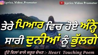 ???? Sad Status of Love ???? For Boys & Girls | Heart Touching Poem | Lyrics Video Promoter | Aman A